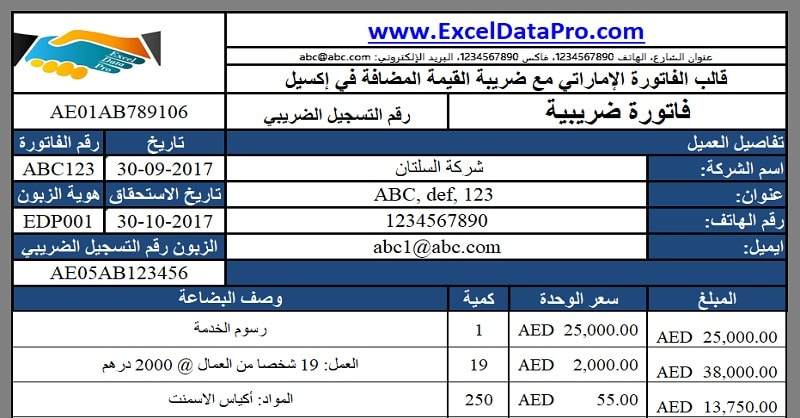 Download Uae Invoice Template With Vat In Excel Arabic Exceldatapro