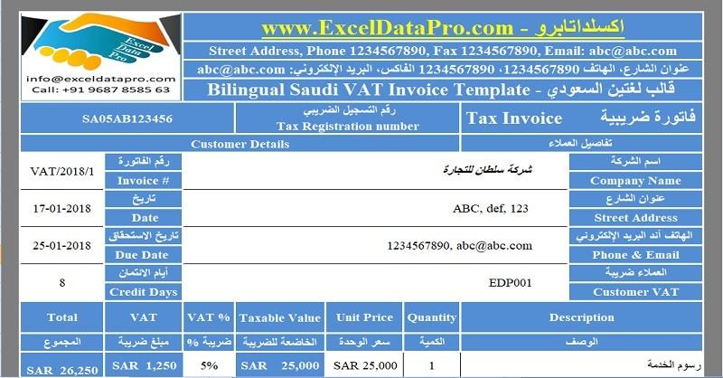 Download Bilingual Saudi VAT Invoice Excel Template