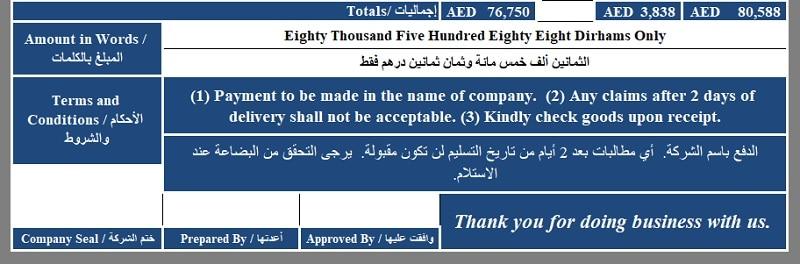 Bilingual UAE VAT Invoice Template