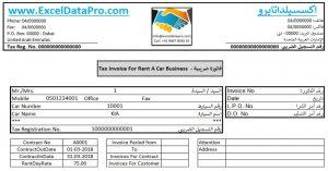 UAE VAT Invoice Format for Rent A Car Business